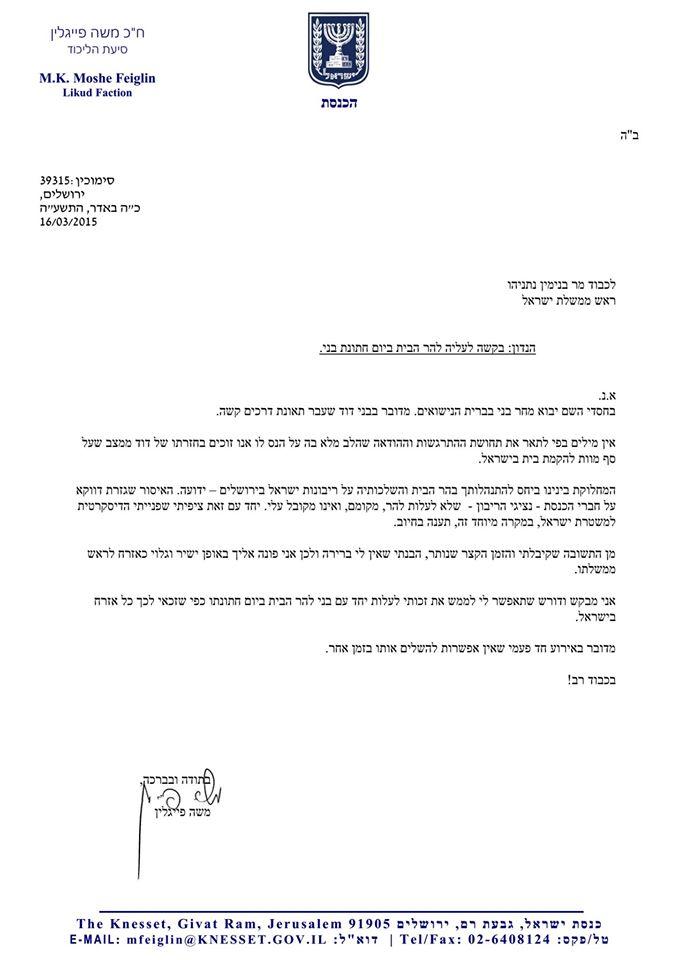 Feiglin Letter